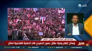 عارف أبو حاتم: إيران لا تقبل بشريك في المناطق التي تسيطر عليها في اليمن.. فيديو