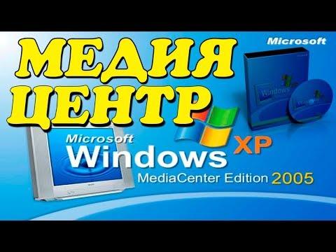 Установка Windows XP Media Center Edition на старый ноутбук
