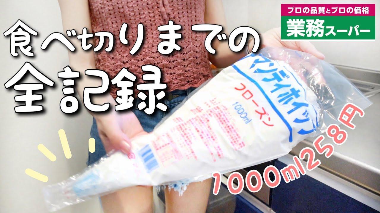 【業務スーパー】カロリー過多ホイップクリーム1ℓ全消費までの記録【食べ切りvlog#4】