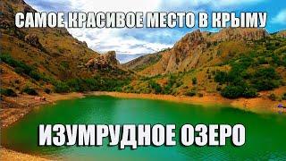 КРЫМ 2020. Что посетить на машине. Горное озеро заполнено людьми. Товары местного производства.