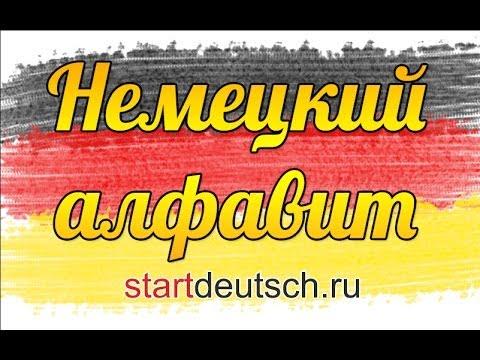 Немецкий язык. Алфавит
