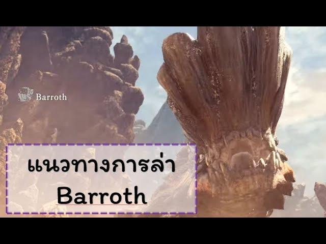 [Monster Hunter World]???????????? Barroth (???)