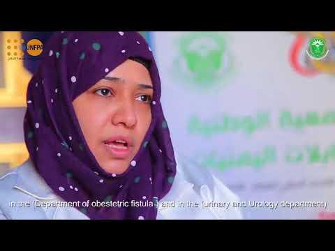 اليمن - التقرير الخاص بدعم حالات الناسور الولادي في 2017