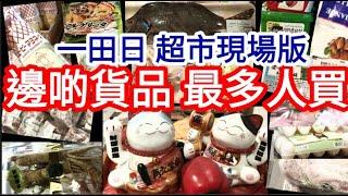 現場📣一田超市🛒最多人買貨品👈全部報告畀大家知道🔔😍幾多錢 💲平幾多💲全部清楚👁👁買與不買🙄究竟抵吾抵❓屋企好似重🈶️ 吾知買吾買好🤔都係吾買住😅見到就想買😛究竟買咗幾多🤣開心分享 香港HK.YATA