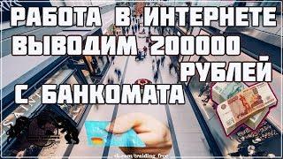 Работа в Интернете - Выводим 200 тыс. рублей с Банкомата.