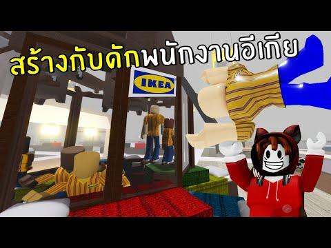 สร้างกับดักพนักงานอีเกีย   Roblox IKEA #6