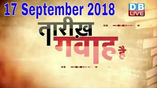 आज का इतिहास | Today History |Current Affairs In Hindi | 17 Sept 2018 | #DBLIVE
