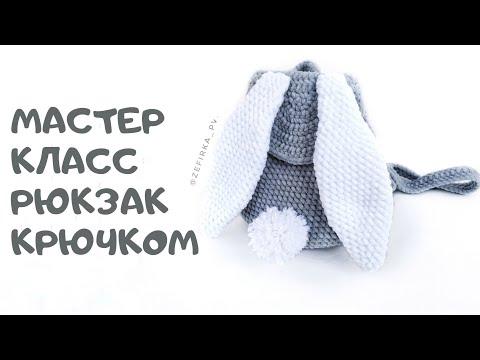 Мк рюкзак детский крючком
