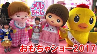 メルちゃん ネネちゃん アヒル隊長と遊んだ 東京おもちゃショー2017 新商品「メイクアップメルちゃん」初披露   Hane&Mari'sWorld thumbnail