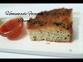 Homemade Focaccia Bread Recipe( Italian bread Focaccia Bread Recipe)