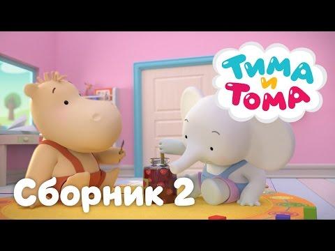 Тима  и Тома. Сборник серий №2