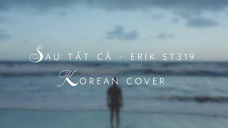 (Full) Sau Tất Cả - ERIK ST.319 Korean Cover by ca sỹ Hàn Quốc Paul Kim