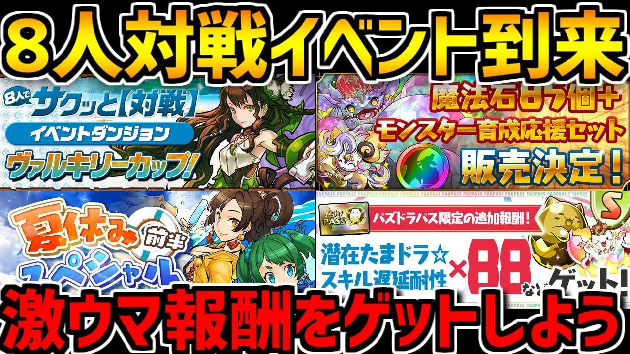 【豪華報酬】8人対戦に新イベントが来る!夏休みスペシャルイベントも解説!【パズドラ】