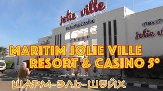 Maritim Jolie Ville Resort & Casino 5* - Шарм-Эль-Шейх - Египет - Полный обзор отеля