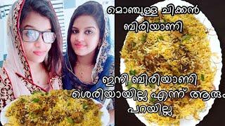 നല്ലൊരു ബക്രീദ് സ്പെഷ്യൽ ദം ബിരിയാണി ഉണ്ടാക്കിയാലോ?Malabar chicken dum biriyani|Thalassery|2019