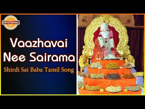 Vaazhavai Nee Sairama Tamil Song | Shirdi Sai Devotional Songs | Devotional TV