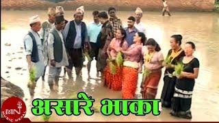 Nepali Asare Geet || Asare Bhaka || असारे भाका || Shiva Narayan Joshi