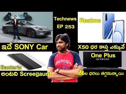 Technews Telugu,EP 253,Sony Car,Realme Anti-bacteria Screen Gaurd,OnePlus TV|| In Telugu ||