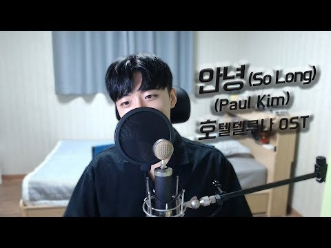 Download 폴킴 Paul Kim - 안녕 So Long 호텔델루나 OST Part.10 Hotel Del Luna OST Cover by 플립 Flip Mp4 baru