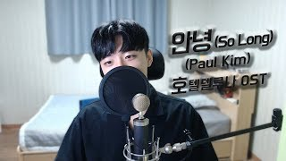 Gambar cover 폴킴 (Paul Kim) - 안녕 (So Long) 호텔델루나 OST Part.10 (Hotel Del Luna OST) Cover by 플립 Flip