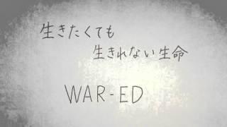 WAR-ED - 生きたくても生きれない生命