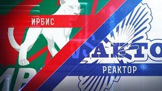 Прямая трансляция матча. «Ирбис» - «Реактор». (16.2.2018)