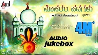 Moharam Padagalu Part-01   Kannada Jukebox 2017   Kareemasaaba Mujevara   Kannada Songs