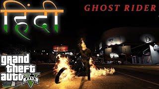 GTA 5 GHOST RIDER HINDI