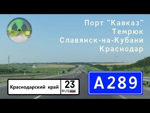 """Дороги России. Порт """"Кавказ"""" - Темрюк - Краснодар"""