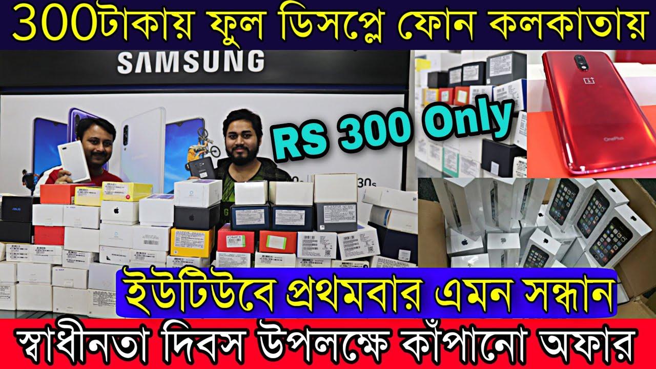 💎৩০০টাকায় বড় ফুল ডিসপ্লে ফোন 📱| Second Hand Mobile Biggest Collection Oneplus8 iPhone Samsung S20