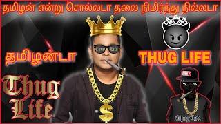 ... tamilanda THUG LIFE... ||Tamilanda THUG LIFE||🙏verithanam verithanam|tamil thug life
