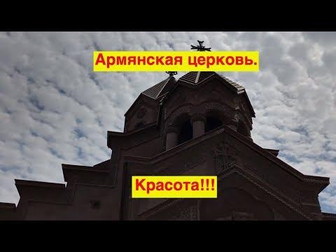 Краснодар.Армянская церковь.