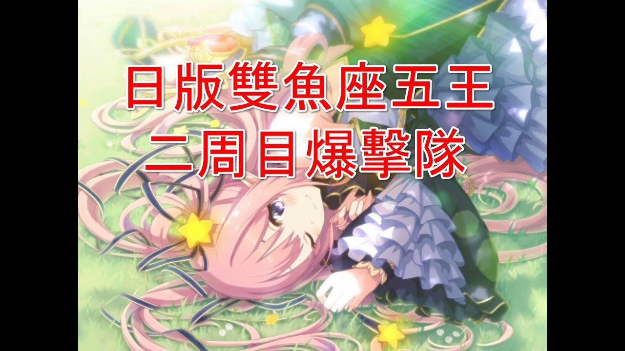 【聶寶】公主連結 日版公會戰 雙魚座五王 二周目 情人姊姊茅依隊 - YouTube
