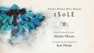 みとせのりこミニアルバム『tSoLE』試聴 02:窓 - ショート版 - 作詞:...