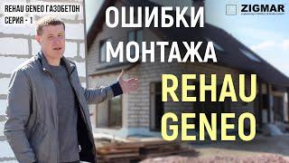 Ошибки монтажа окон REHAU GENEO Киев в газобетон. СЕРИЯ - 1(, 2016-07-22T20:35:46.000Z)