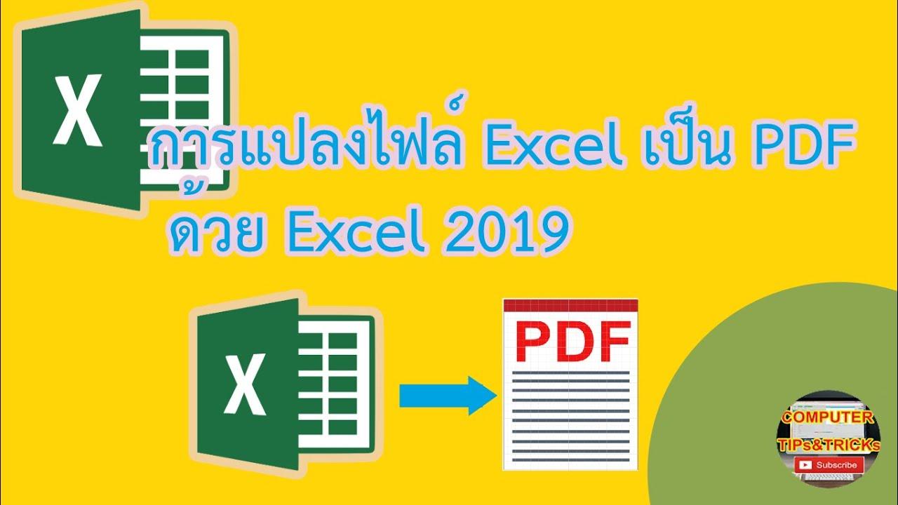 แปลงไฟล Excel เป น Pdf เร ยนร ว ธ การแปลงไฟล Excel เป น Pdf ด วย Exce