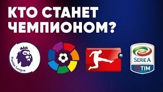 Кто выиграет топ-чемпионаты? Обзор и прогноз на 2018