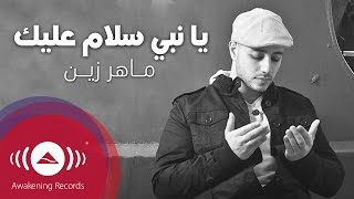 Maher Zain - Ya Nabi Salam Alayka | Turkish Vocals Only (Lyrics)