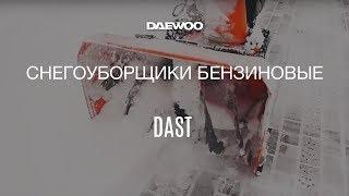 Снегоуборочная техника Daewoo