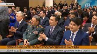 Премьер-Министр РК вручил государственные награды