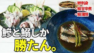 『鰯煮つけ/蒲焼☆鰺刺身』☆ご飯が進む!魚定食☆鰯/鰺の簡単な捌き方から調理まで!☆