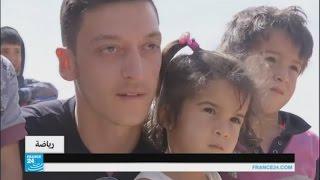 نجم المنتخب الألماني مسعود أوزيل يزور مخيم الزعتري للاجئين السوريين