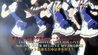 THE IDOLM@STER LIVE THE@TER DREAMERS 01 Dreaming! TV CM