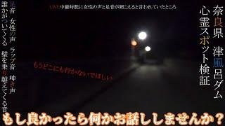【心霊】奈良県 津風呂ダム 心霊スポット検証 壁を乗り越えてくる影 女性の声 ラップ音 誰かがついてくる足音 LIVE中に足音や女性の声が聞こえたと言われたところ 【Japanese horror】