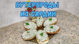 САЛАТ ИЗ САРДИН/ЛЁГКИЕ РЕЦЕПТЫ 🌺