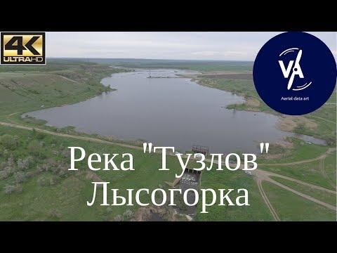 Река 'Тузлов', село