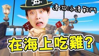【在海上吃雞🏴☠️】海盜版絕地求生大逃殺🏆!😨邊游泳邊戰鬥?搞笑精華:Blazing Sails