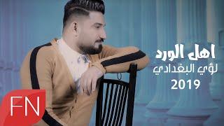 لؤي البغدادي -   اهل الورد - حصريآ 2019