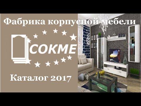 Фабрика корпусной мебели Каталог 2017 COKME представлена Furnitureshop