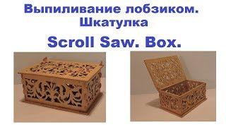 Выпиливание лобзиком, шкатулка/ Scroll Saw, box.